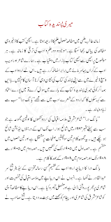 book reading essay  wwwgxartorg book reading urdu essay topics urdu mazmoonbook reading