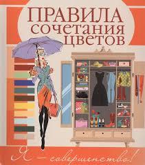 Правила сочетания цветов (<b>Боль</b>-<b>Корневская А</b>., <b>Медведева А</b> ...
