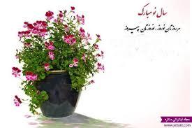 نتیجه تصویری برای تبریک عید نوروز