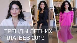 ТРЕНДЫ ЛЕТНИХ ПЛАТЬЕВ 2019   <b>12Storeez</b> - YouTube