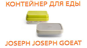 Контейнер для еды 2-в-1 <b>Joseph Joseph GoEat</b>™ Compact 2-in-1 ...