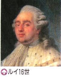 「ルイ16世」の画像検索結果