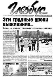 Газета Глобус № 47-2008 by Издательская группа ВК-медиа - issuu