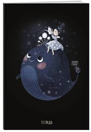 """Книга """"<b>Тетрадь с иллюстрациями</b> А. Дикой. <b>Кит</b>. А5, 48 листов ..."""
