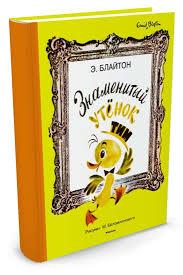 """<b>Книга</b> """"<b>Знаменитый</b> утёнок Тим (иллюстр. М. Беломлинского ..."""