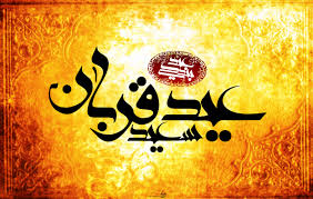 Image result for تصاویر گرافیکی عید قربان