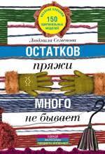 <b>Семенова</b> Людмила - купить книги автора или заказать по почте