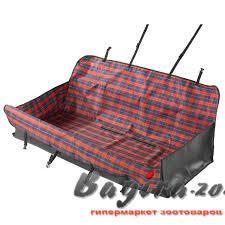 <b>Защитный чехол</b>-<b>гамак</b> для заднего автомобильного сидения ...
