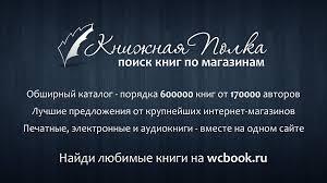 ОБЖ | Книжная полка: поиск книг по книжным интернет-магазинам