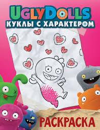 Книга изд. <b>Аст</b>, <b>UglyDolls</b>. Куклы с характером. <b>Раскраска</b> ...