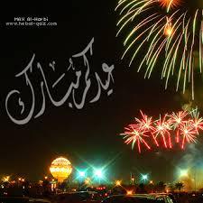 رمزيات للعيد 2019 احلى رمزيات