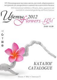 Выставка Flowers-2012 Каталог by Expoconsulting - issuu