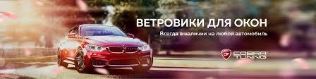 <b>Cobra Tuning</b> - Ветровики - Шторки - Подлокотники | ВКонтакте