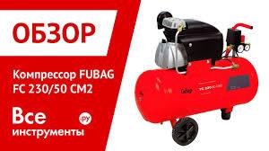 Обзор <b>компрессора FUBAG FC 230/50</b> - YouTube