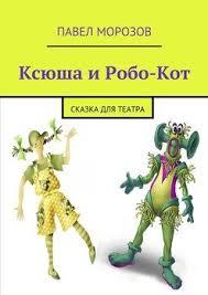 "Книга ""<b>Ксюша и Робо</b>-<b>Кот</b>"" - <b>Павел Морозов</b> скачать бесплатно ..."