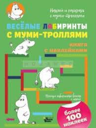 "<b>Книга</b> ""Весёлые лабиринты с муми-<b>троллями</b> (мягк.обл ..."