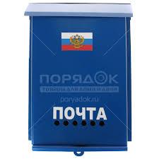 <b>Почтовый ящик для дома</b> без замка Орел/Флажок в Москве ...