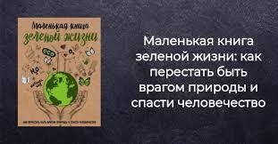 <b>Книга Маленькая книга</b> зеленой жизни как перестать быть ...