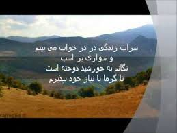 Image result for شعرنو
