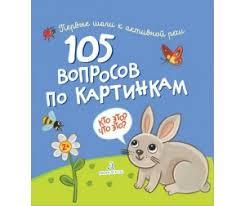 <b>Обучающие книги Бином</b> Детства: каталог, цены, продажа с ...