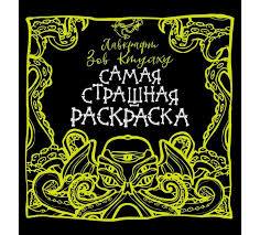<b>Раскраска Издательство АСТ Лавкрафт</b> Зов Ктулху - Акушерство ...