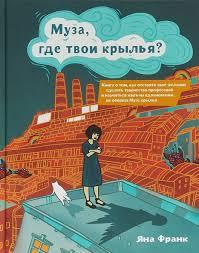 «<b>Муза, где твои крылья</b>?» Яна Франк - купить книгу «Муза, где ...