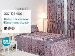 <b>Набор</b> для спальни «Бархатная классика». Shop & Show (Дом ...
