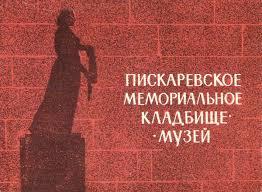 <b>Пискаревское мемориальное кладбище-музей</b> (<b>набор</b> из 15 ...