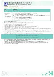 community news tsuen wan job centre job fair hong kong enquiry number 2417 6197 tsuen wan job centre of labour dept