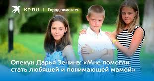Опекун Дарья Зенина: «Мне помогли стать любящей и ...