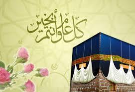 תוצאת תמונה עבור عيد اضحى مبارك