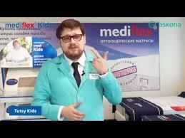 Детский ортопедический <b>матрас Аскона Mediflex</b> Tutsy <b>kids</b> ...