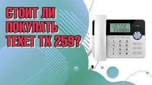 Обзор: Проводной <b>телефон Texet TX-259</b> - YouTube