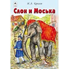 <b>Алтей</b> И.<b>А</b>. Крылов Слон и Моська - Акушерство.Ru