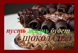 день <b>шоколада</b> | Записи в рубрике день <b>шоколада</b> | Дневник ...