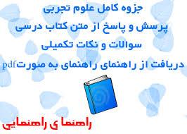 Image result for علوم تجربی هشتم جزوه