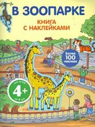 "<b>Книга</b>: ""<b>Книга с наклейками</b>. В зоопарке"". Купить <b>книгу</b>, читать ..."