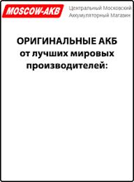 Подбор <b>аккумулятора</b> для автомобиля ford <b>MAVERICK</b>