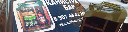 Канистра <b>бар</b> UFA (Өфө) | ВКонтакте