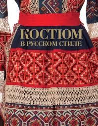 <b>Костюм в русском стиле</b>. Городской вышитый костюм конца XIX ...