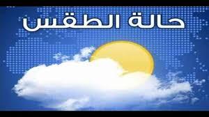 حال الطقس اليوم في الدول الاوربية الخميس 4-2-2016