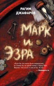 <b>Марк и</b> Эзра (<b>Рагим Джафаров</b>) - скачать книгу в FB2, TXT, EPUB ...