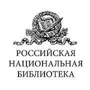 Картинки по запросу баннер российской национальной библиотеки
