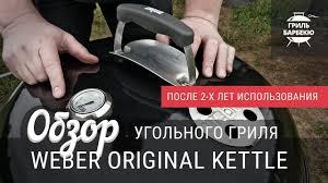 Обзор <b>угольного гриля</b> Weber Original Kettle после двух лет ...