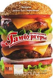 Книга «<b>Домашние</b> гамбургеры» <b>Ильиных Наталья</b> ...