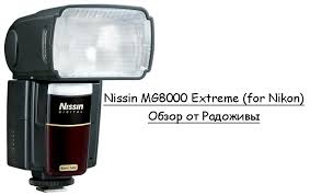 Обзор <b>Nissin</b> MG8000 Extreme for Nikon и бат. <b>блок Nissin PS300</b> ...
