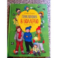 "<b>Книга</b> ""<b>Приключения в</b> Бюллербю"" - издательство <b>Махаон</b> - отзывы"