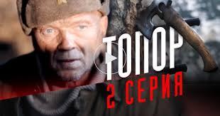 Военный фильм «<b>Топор</b>». 2-я серия