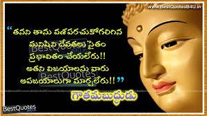gautama buddha short essay inspirational quotes telugu sms gautama buddha telugu quotations