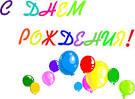 Открытки с днём рождения с надписями